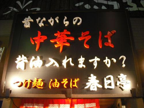 東京 春日亭の油そば!!