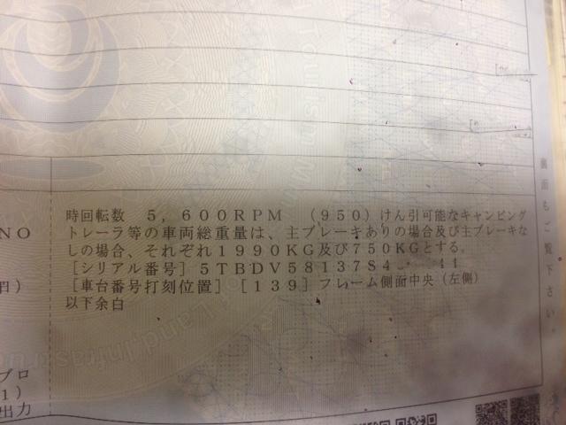 トヨタ タンドラ 牽引登録 950登録 連結検討